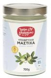 Mastiha_70003.jpg